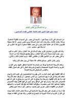 براءة الإسلام من ختان الإناث للدكتور محمد سليم العوّا