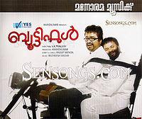 Unni Menon Sensongs - Mazhaneer Thullikal - Sensongs