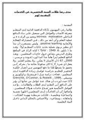 مدى رضا طلاب السنة التحضيرية عن الخدمات المقدمة لهم.doc