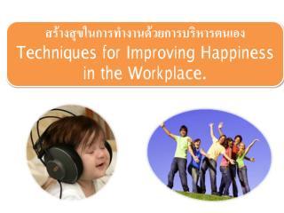 สร้างสุขในการำงาน.pdf