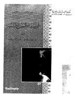 إبن سينا والنفس الإنسانية.pdf