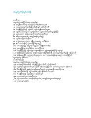WhataboutParLonKaung.pdf