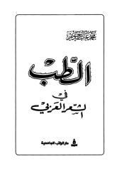 موسوعة روائع الشعر فى الطب.pdf