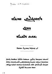 الإنجيل بالخط الكلداني الشرقي.pdf