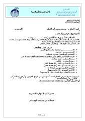 العرض الوظيفي محمد محمد ابو النيل.doc