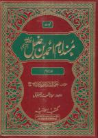 Musnad Ahmad Ibn Hanbal Urdu 13of14.pdf - 4shared.com - document ...