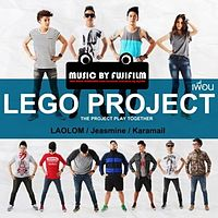 LEGO PROJECT (เล้าโลม,Jeasmine,Karamail) - เพื่อน (ชัด100%).mp3