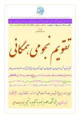 saalnaame-taqwim-hamegaani-1430-31.pdf