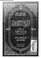 aswl-alkafy-alk-vol4-ar_ptiff.pdf