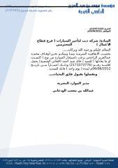 استئجار سيارة خالد سيد احمد شركة ذيب.docx
