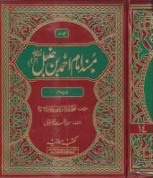 Musnad Ahmad Ibn Hanbal Urdu 14of14.pdf - 4shared.com - document ...