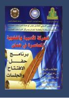 برنامج مؤتمر الحركة الأدبية واللغوية المعاصرة في عمان.pdf