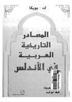 المصادر التاريخية العربية في الأندلس مترجم.pdf