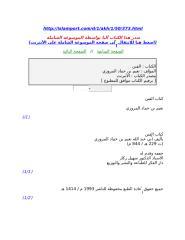 الفتن نعيم بن حماد.docx