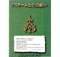 islam_japanese.pdf