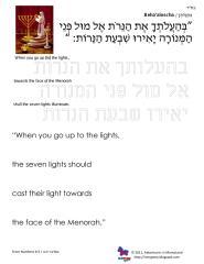 copywork parshas behaaloscha.pdf