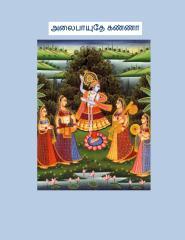 Alaipayudhe Kanna.pdf