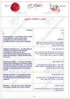 قاموس_مصطلحات_التسويق.pdf