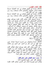 كتاب القدر.doc